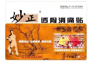 """Пластырь """"Мяо Чжен"""" с магнитом для лечения заболеваний костно-мышечной ткани. 4шт."""