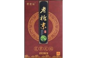 Пластырь на стопу с бамбуковым уксусом и полынью для выведения токсинов и шлаков. 50шт.