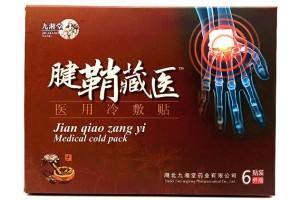 Пластырь противовоспалительный для мышц и сухожилий кистей рук. 6шт.