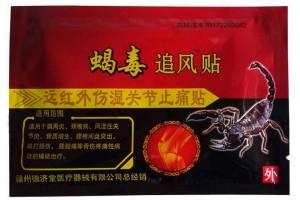"""Пластырь с ядом скорпиона """"XIEDUTOUGUTIE"""", противоревматический, упаковка 8шт."""